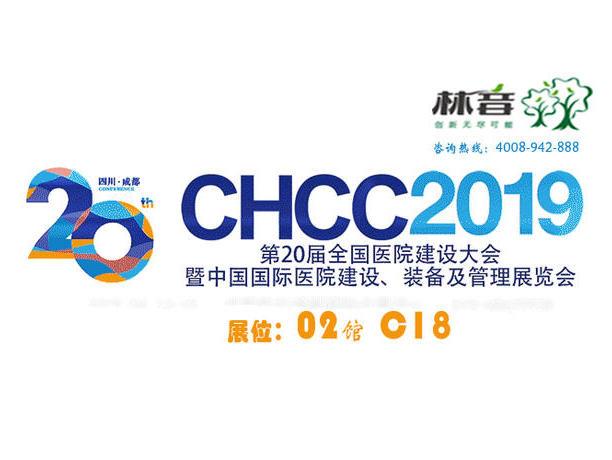 邀请函|CHCC第20届全国医院建设大会,防火A级,环保E0级-林音一站解决医院建设所有需求,2019我们在成都等你!