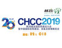 邀请函 CHCC第20届全国医院建设大会,防火A级,环保E0级-林音一站解决医院建设所有需求,2019我们在成都等你!