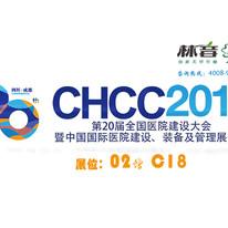 邀請函|CHCC第20屆全國醫院建設大會,防火A級,環保E0級-林音一站解決醫院建設所有需求,2019我們在成都等你!