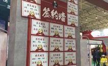 BFE | 2019北京国际连锁加盟展览会圆满落幕 引爆投资开店热潮