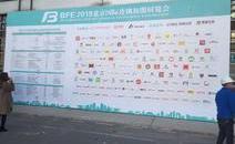 BFE | 2019北京国际餐饮连锁加盟展  完美落幕