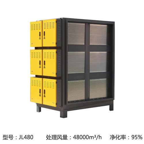 苣净系列 JL-480 油烟净化器