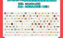 """""""BFE2019郑州连锁加盟展""""将成为特许加盟展行业关注的焦点"""