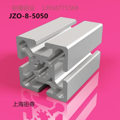 JZO-5050