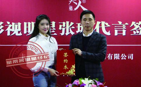影视演员张璇代言,张璇代言多少钱?