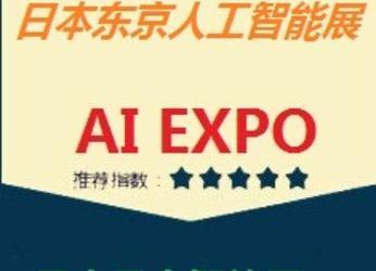 2020年日本东京国际人工智能展览会AI EXPO