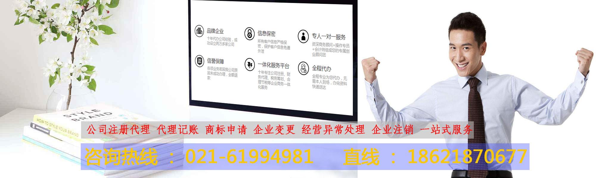 松江注册公司|屏江企业服务(上海)有限责任公司
