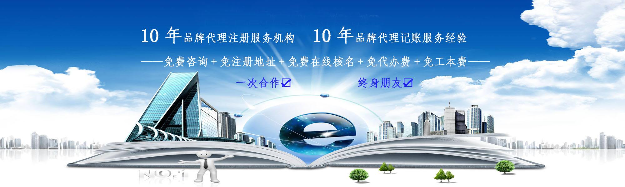 金山注册公司|屏江企业服务(上海)有限责任公司