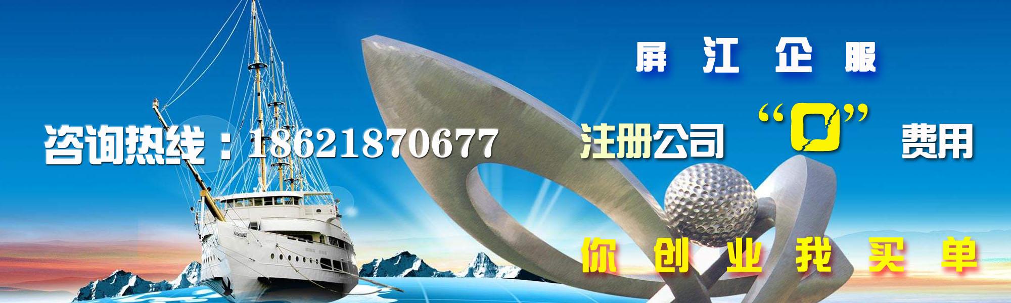 青浦注册公司|屏江企业服务(上海)有限责任公司