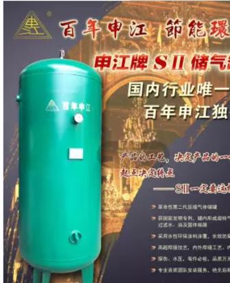 申江牌SII储气罐