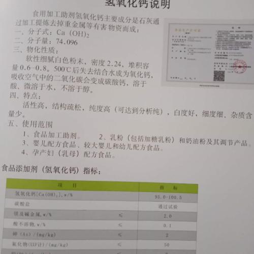 食品级氢氧化钙乳酸钙专用