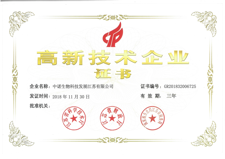 高新技术企业证书-中诺.jpg