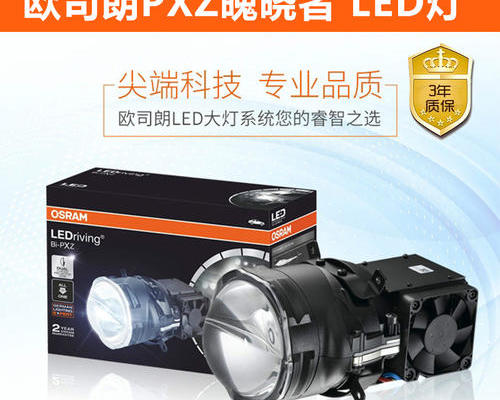 「欧司朗LED魄晓者」欧司朗高能黑科技LED大灯
