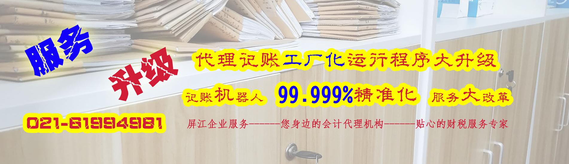 松江注册公司_松江公司注册_松江代理注册公司
