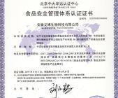 万博manbetx官网手机版质量安全证书ISO