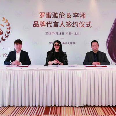 李湘代言签约仪式