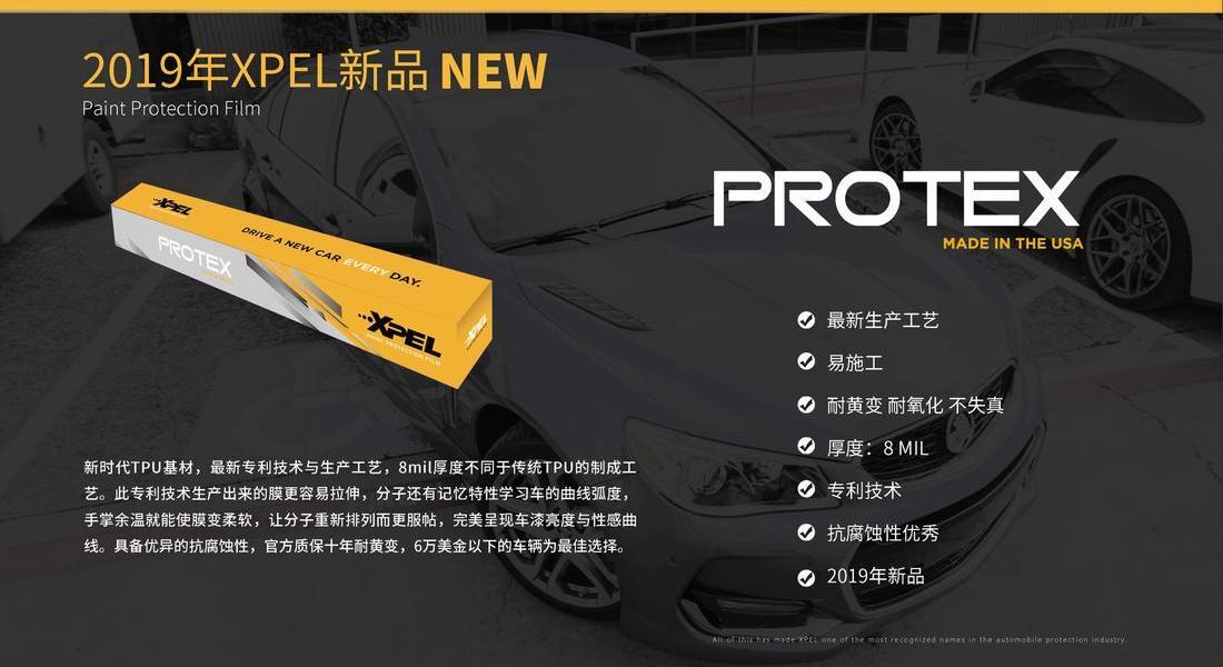 XPEL-PROTEX系列