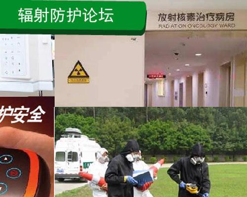 辐射防护与核能安全