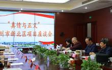 省法律援助基金会在新北区召开专题座谈会
