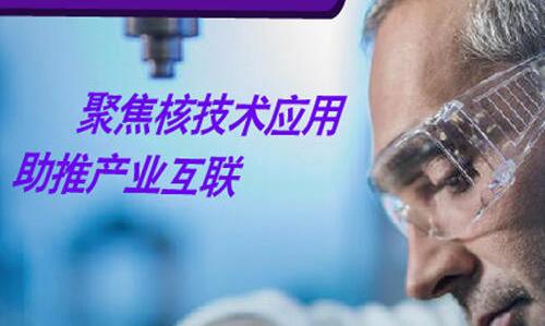 中国民用核技术产业大会