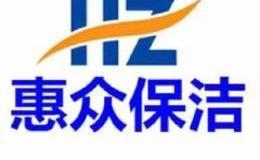 上海嘉定保洁公司|嘉定地毯清洗公司|嘉定(南翔|马陆|安亭|嘉定新城|外岗)保洁公司|地毯清洗公司