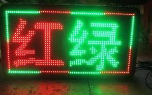 户外LED双色显示屏