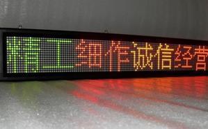 室内LED双色显示屏
