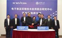 中广核技与清华大学核研院共建电子束及环境技术应用联合研究中心