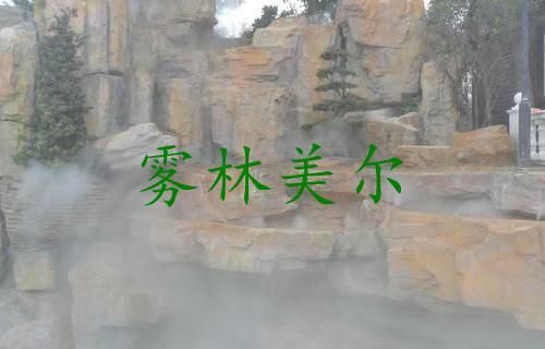 假山景观造雾