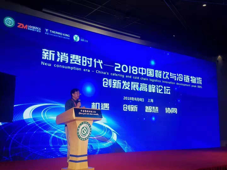创建中国食材流通新时代——2019中国餐饮与冷链物流创新发展高峰论坛赞助.pdf