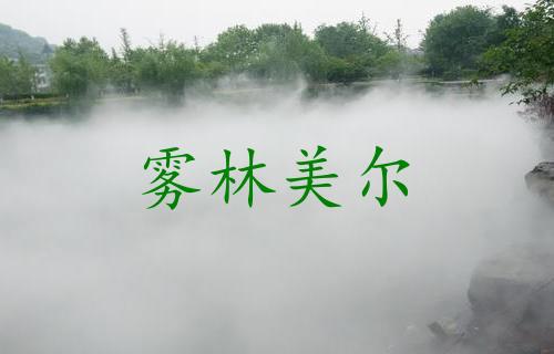 风景区喷雾造景