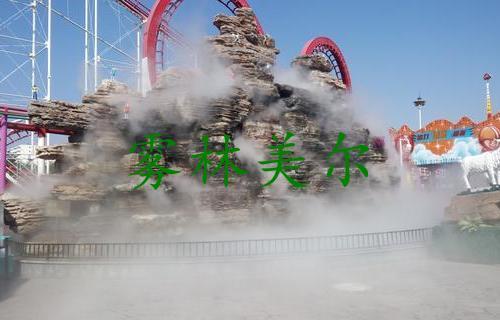 游乐场景观造雾