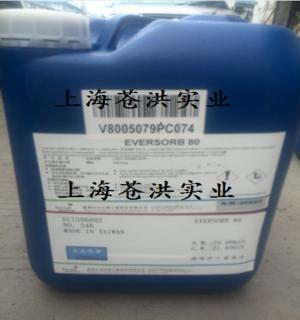 台湾永光化学紫外线吸收剂EVERSORB 80,通用性优