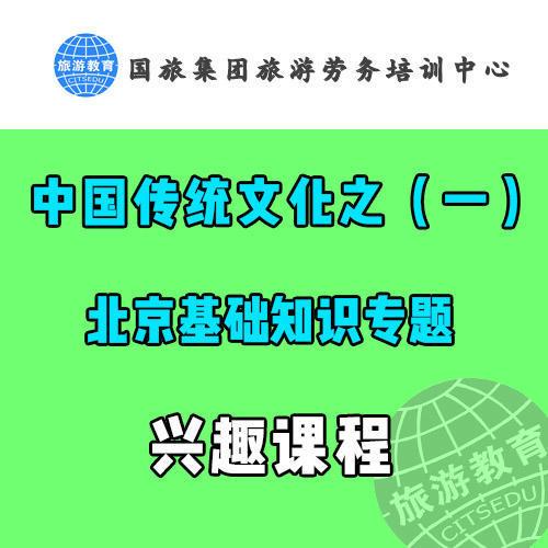 中国传统文化之(一)——第四讲
