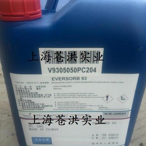 台湾永光化学光稳定剂EVERSORB 93,高品质浅色口
