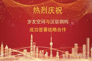热烈庆祝岁友空间与汉驭钢构签署战略合作