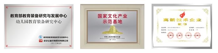 企业介绍——荣誉