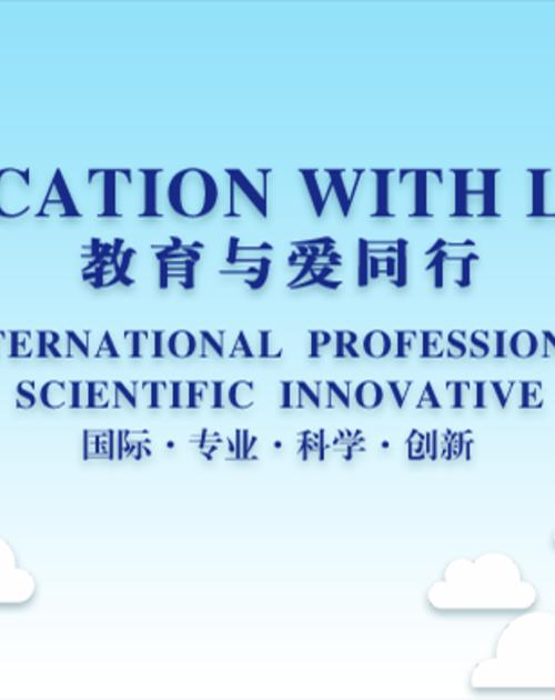 东莞市安德烈斯教育投资有限公司