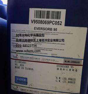 台湾永光化学光稳定 EVERSORB 95,耐酸碱性优