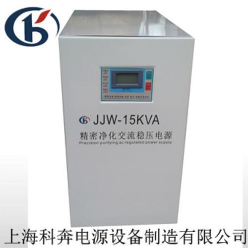 JJW-15KVA单相净化稳压器