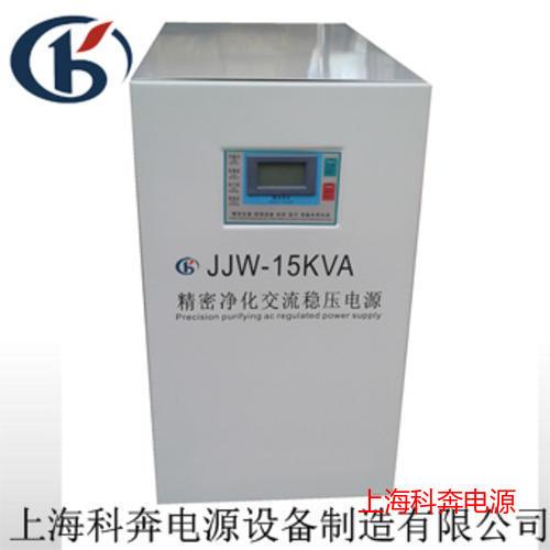 JJW-15KVA單相凈化穩壓器