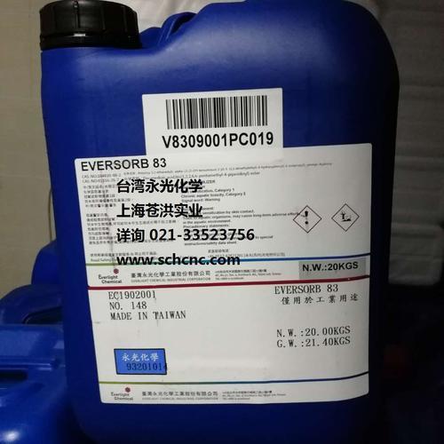 台湾永光化学紫外线吸收剂EVERSORB 83,高品质复合型,浅色口