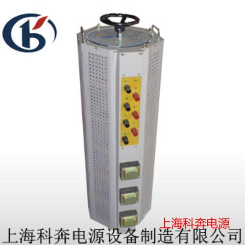 50KVA三相接觸式調壓器