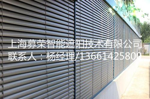 户外百叶帘,户外百叶帘厂家,上海募荣遮阳