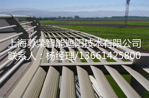 外遮阳,内遮阳,上海募荣智能遮阳技术有限公司