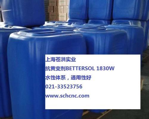 水性浅色口抗黄变剂BETTERSOL 1830W,长效型