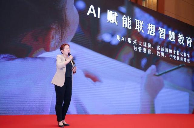AI赋能智慧教育 联想助力教育信息化2.0落地