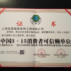中国3·15消费者可信赖单位
