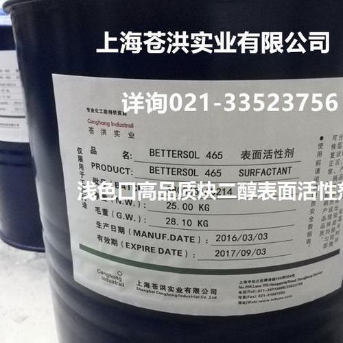 炔二醇表面活性剂BETTERSOL 465,浅色口,动态润湿性优