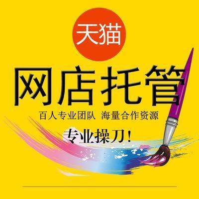 杭州天猫托管.jpg